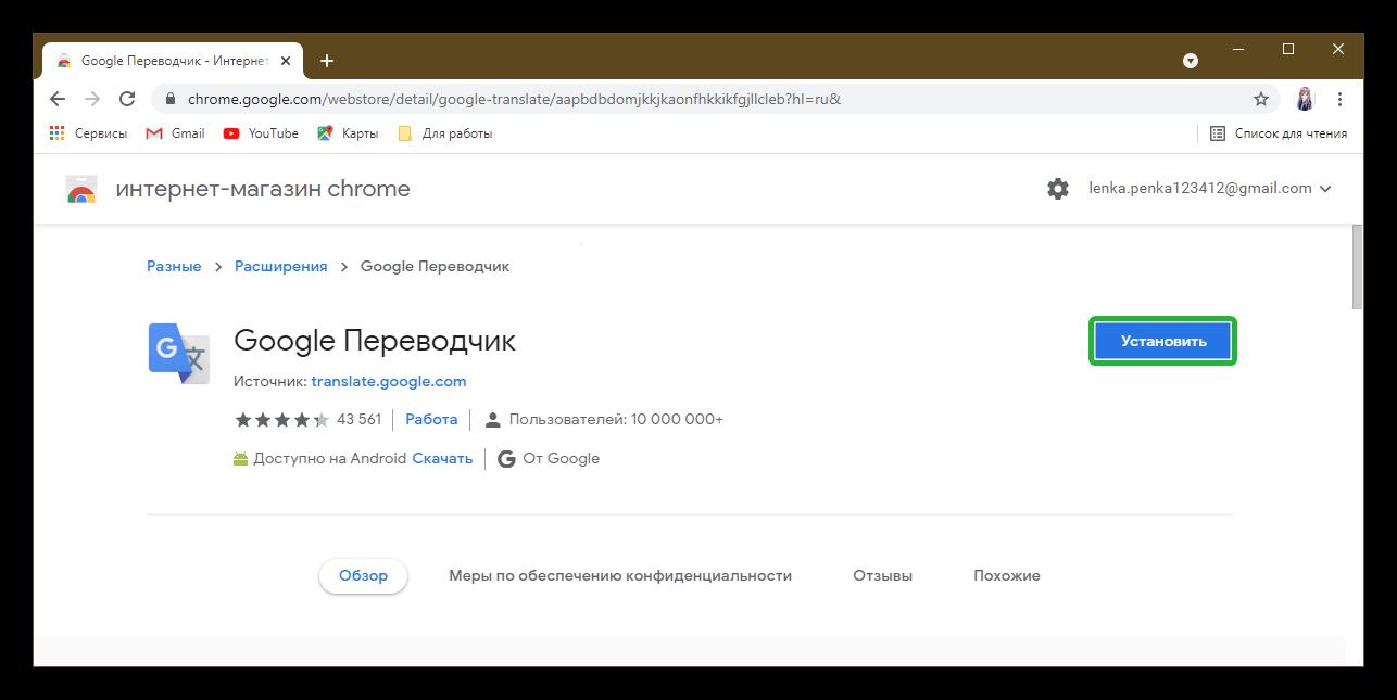 Google Переводчик в интернет-магазине Chrome