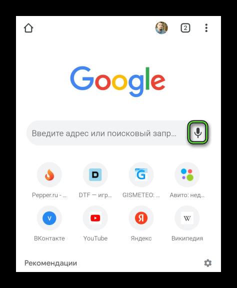 Иконка Голосовой поиск в Google Chrome на Android