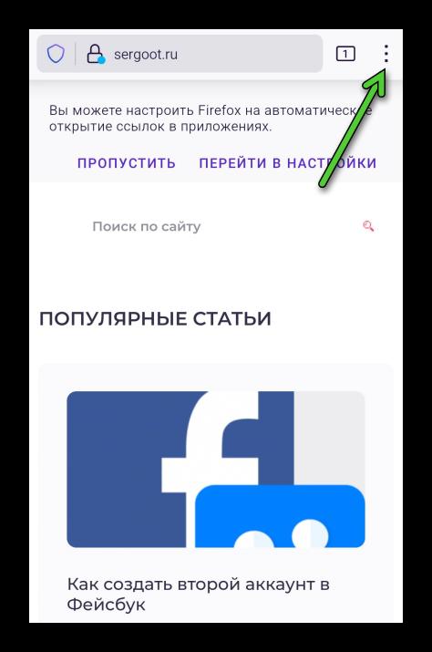 Иконка Меню в приложении Firefox для телефонов