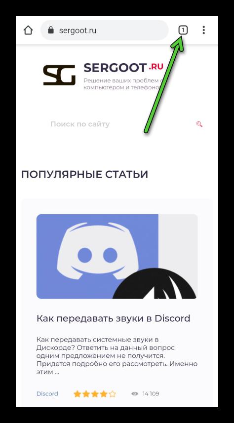 Иконка Вкладки в Google Chrome на Android