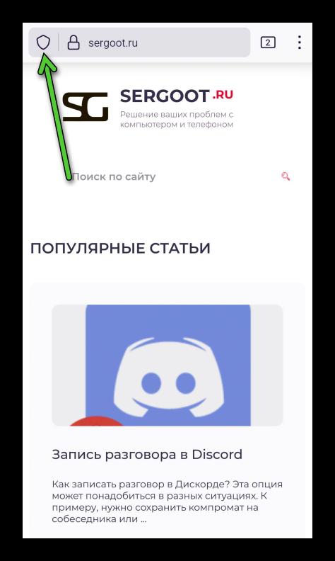 Иконка в виде щита в мобильном приложении Mozilla Firefox