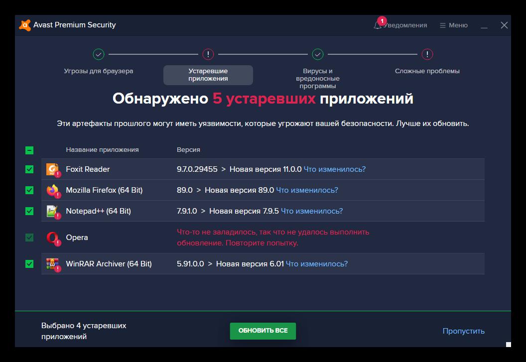 Интеллектуальное сканиврование Аваст Интернет Секьюрити