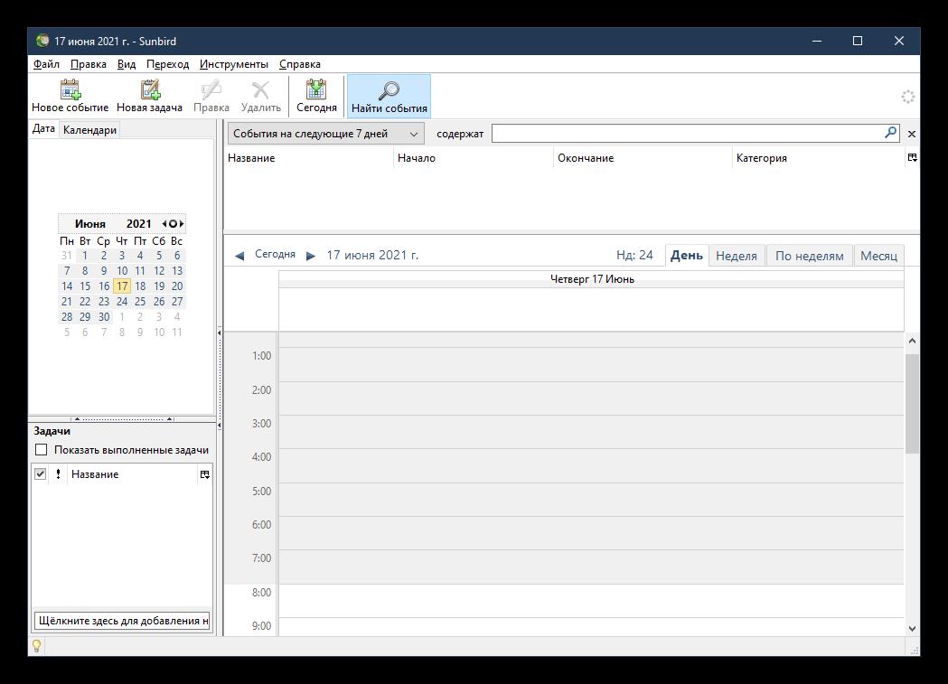 Интерфейс программы Mozilla Sunbird