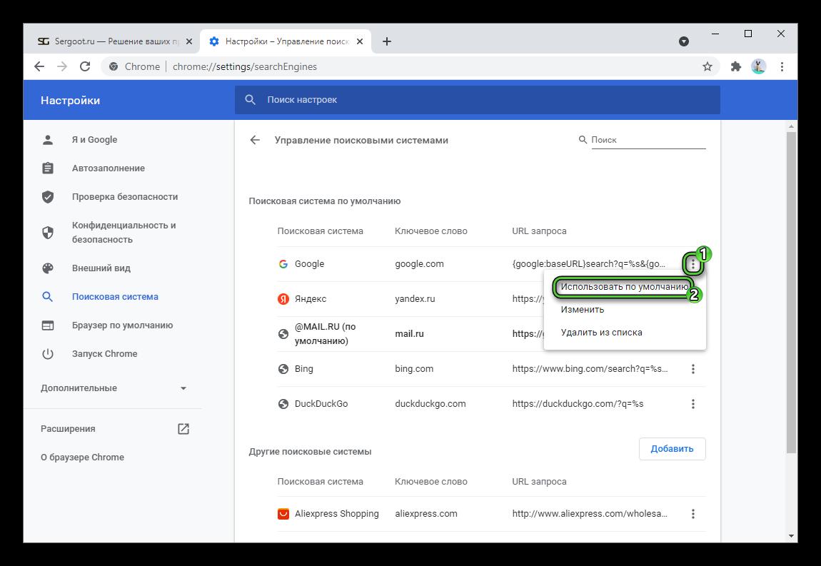 Использовать Google как поиск по умолчанию в настройках Chrome