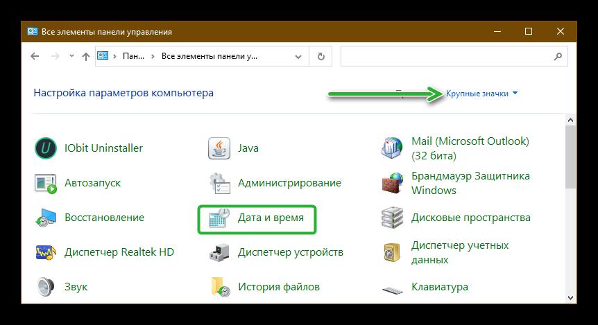 Изменить дату и время через Все элементы панели управления в Windows