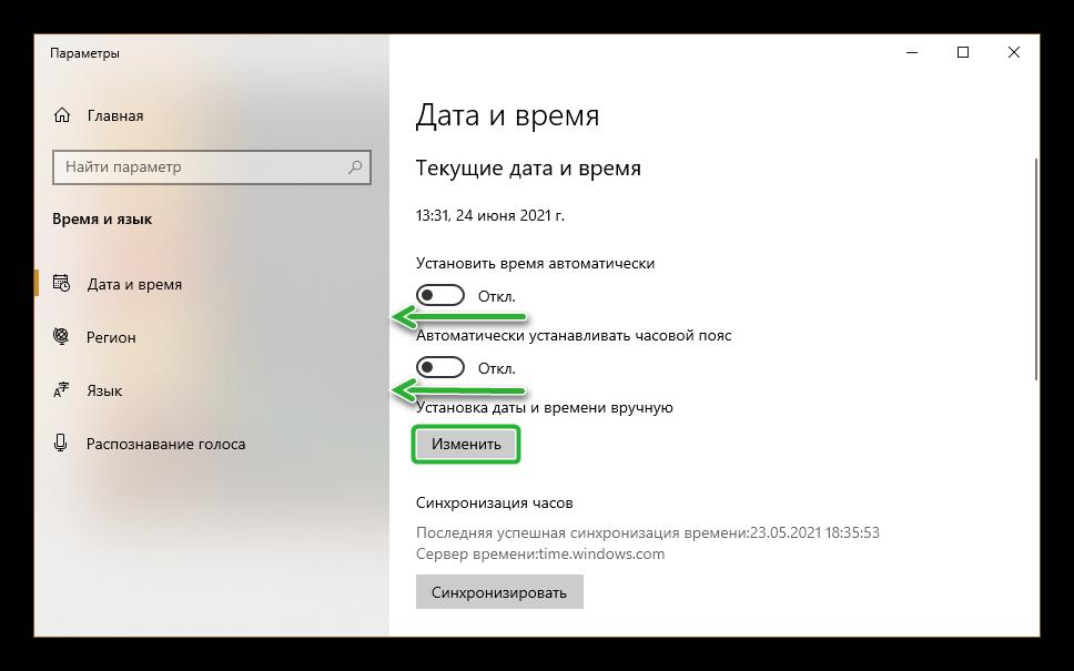 Изменить дату и время на ПК через Параметры в Windows 10