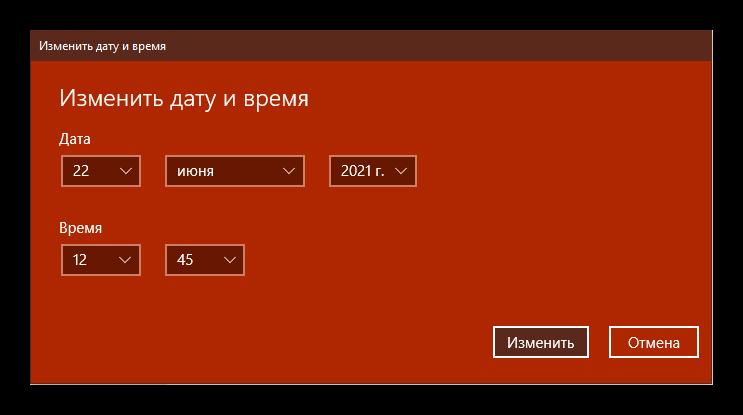 Изменить дату и время на Windows 10