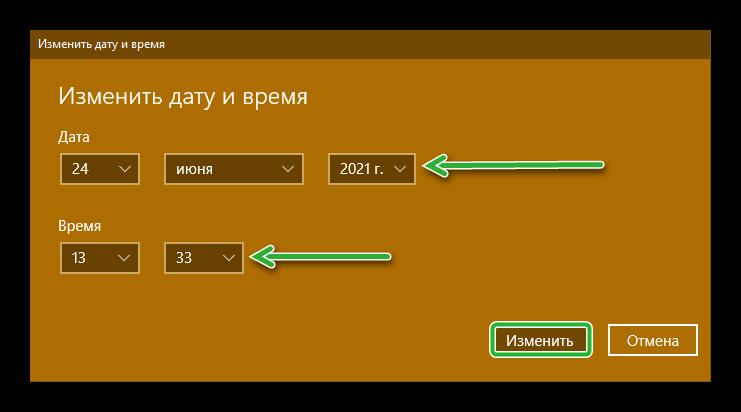 Изменить дату и время в Windows 10