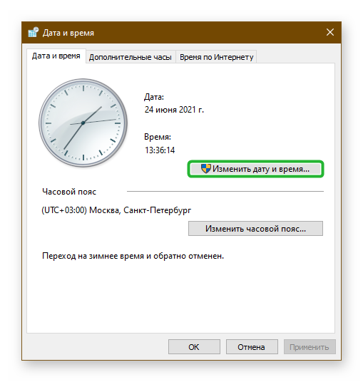 Изменить дату и время в операционной системе Windows