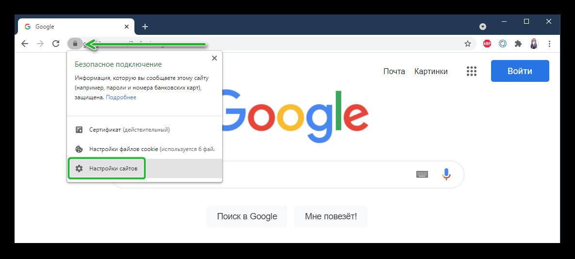 Изменить разрешения на доступ к микрофону через настройки сайтов в Гугл Хром