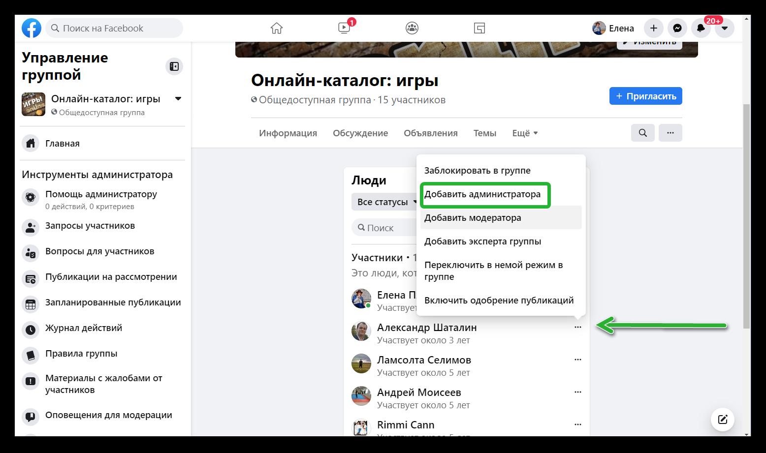 Как добавить администратора в группе в Фейсбуке