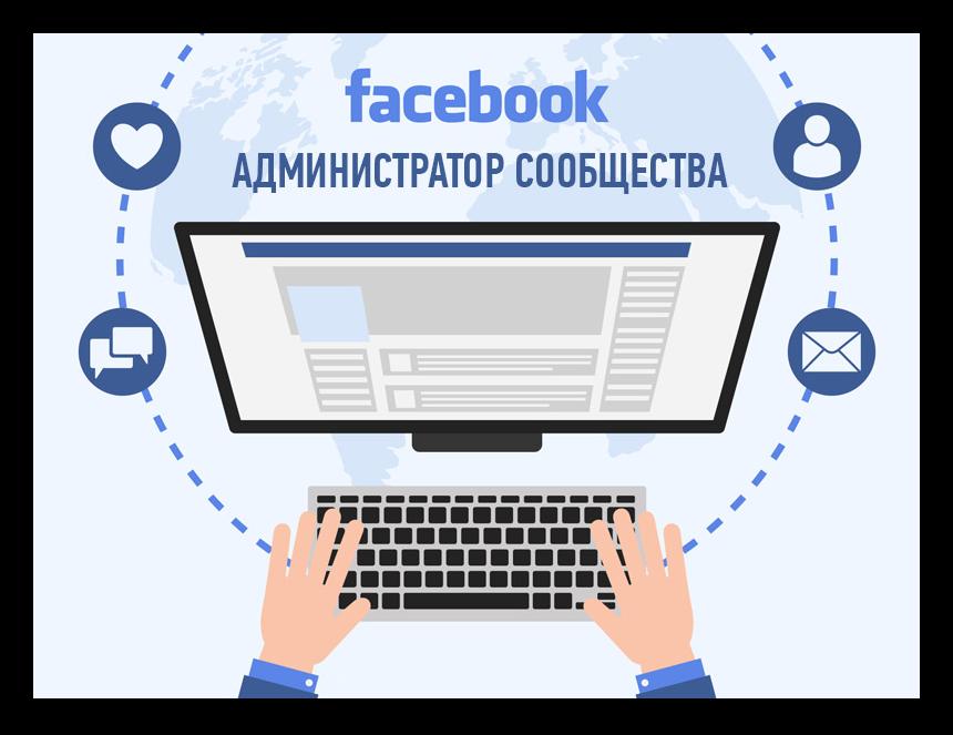 Как назначить админа в группе Фейсбук