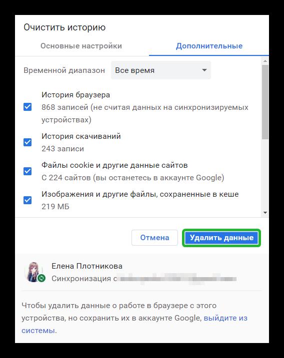 Как очистить кеш в браузере