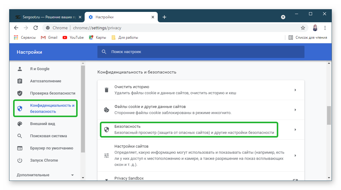 Как отключить антивирус в Google Chrome