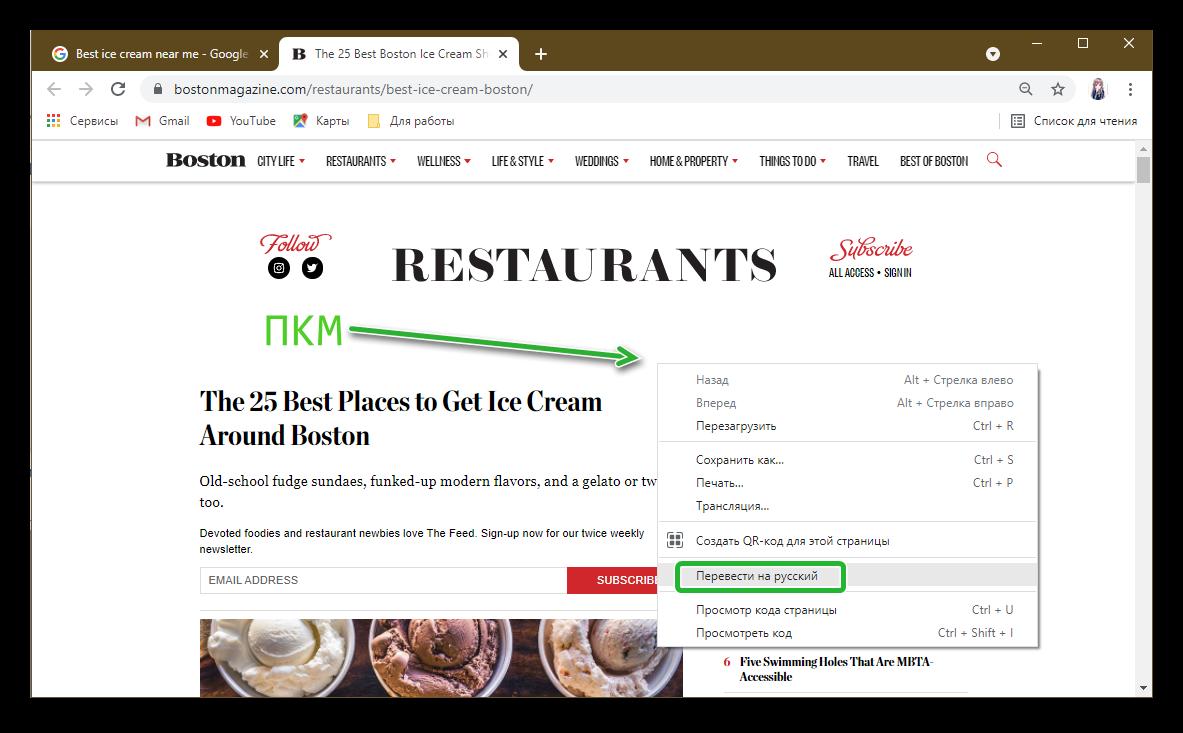 Как перевести страницу на русский в Google Chrome