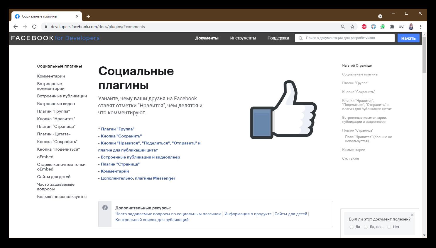 Как создать виджет для Фейсбука