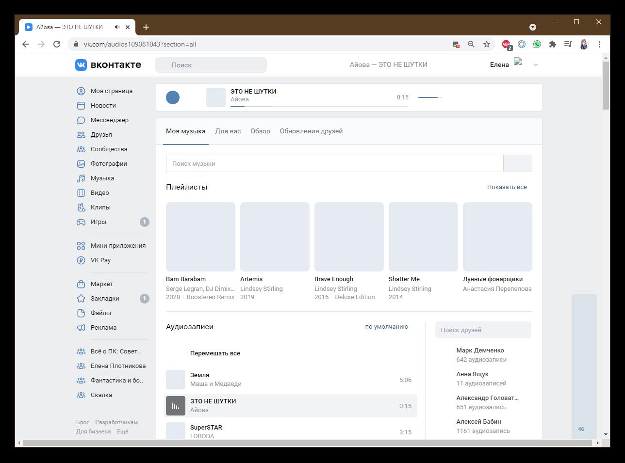 Как выглядит ВК с отключенными картинками в Google Chrome