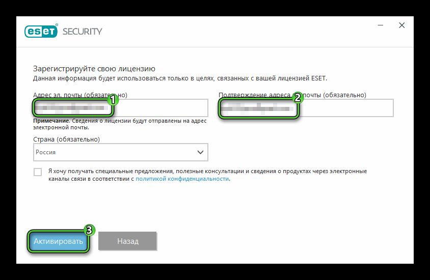 Кнопка Активировать в окне установки ESET Security