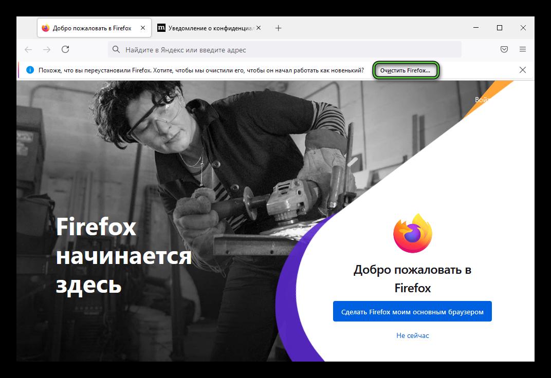 Кнопка Очистить после переустановки Firefox