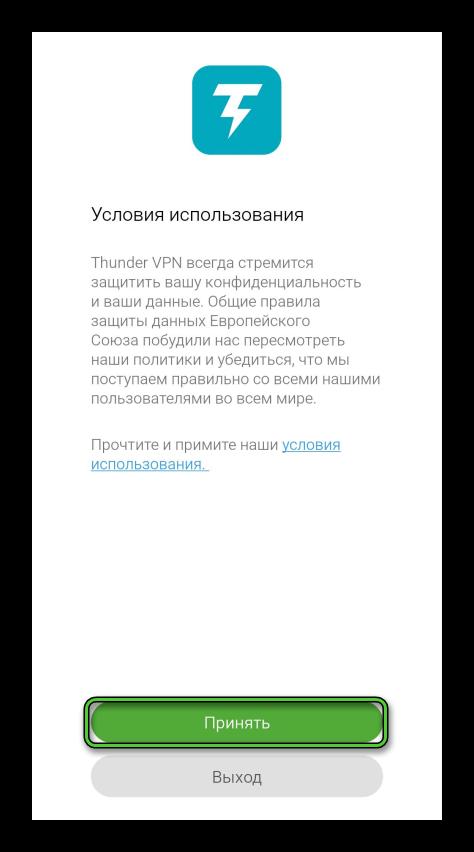 Кнопка Принять в окне Thunder VPN
