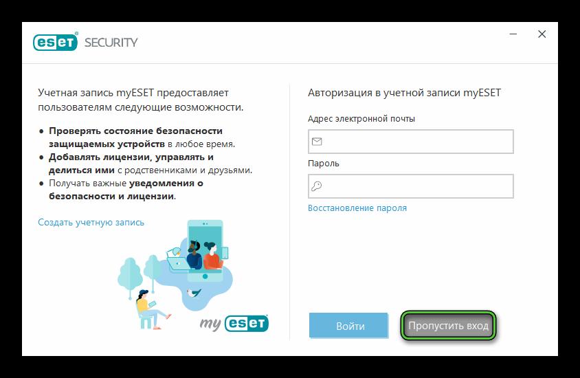 Кнопка Пропустить вход в окне установки ESET Security