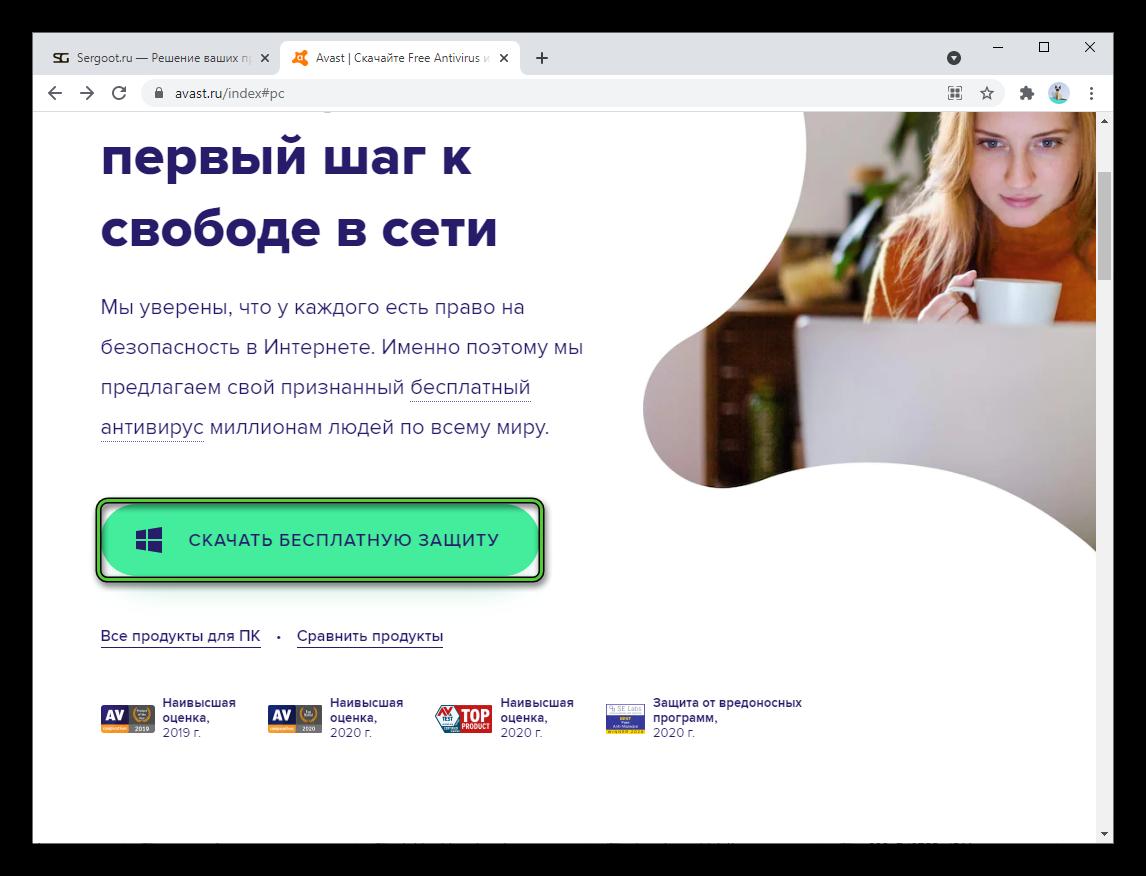 Кнопка Скачать бесплатную защиту на сайте антивируса Аваст
