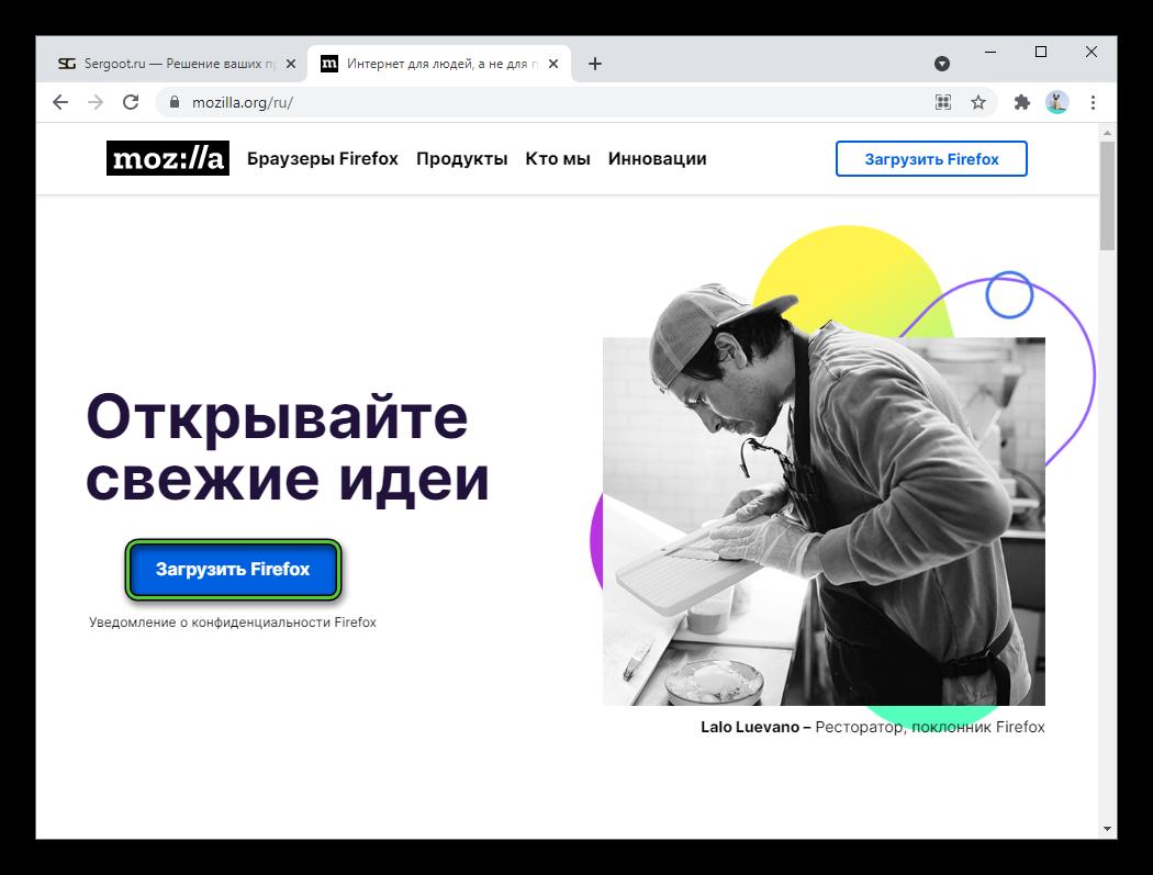 Кнопка Загрузить Firefox на официальном сайте в Chrome