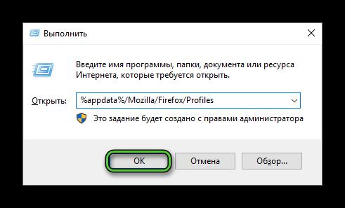 Команда appdata-Mozilla-Firefox-Profiles в окне Выполнить