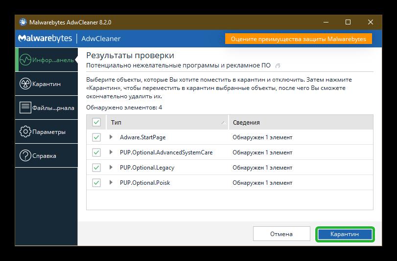 Malwarebytes AdwCleaner проверка на вирусы