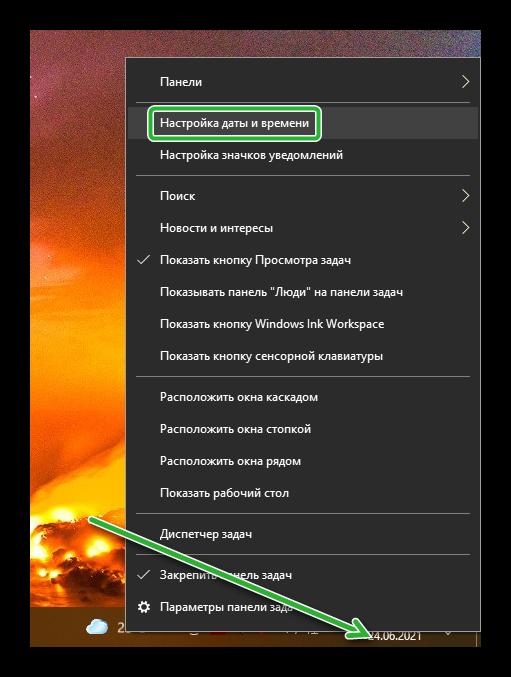 Настройка даты и времени в Windows