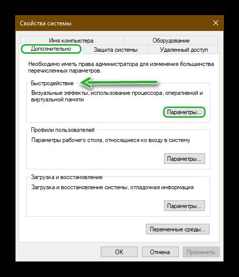 Настройка файла подкачки в Windows через Свойства системы