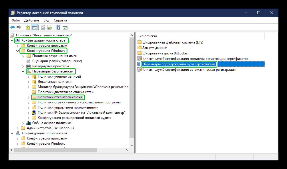 Настройка групповой политики в Windows