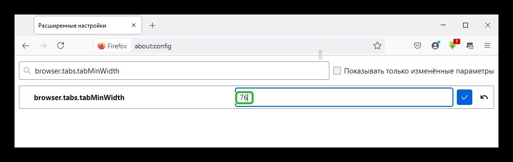 Настройка ширины вкладок в Расширенных настройках Mozilla Firefox