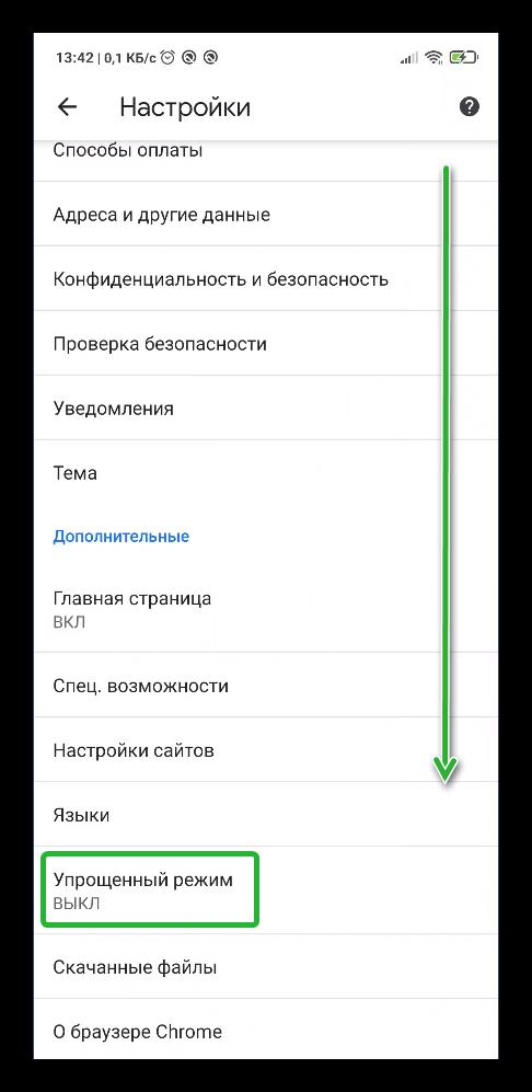 Настройка упрощенного режима в Google Chrome на телефоне