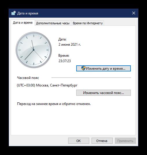 Настройка времени и даты в Windows