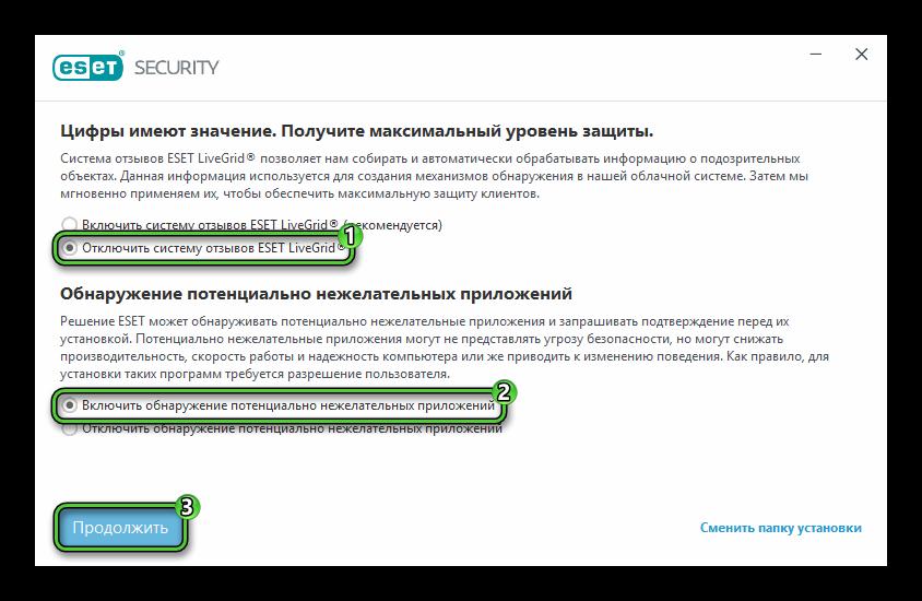 Настройка защиты в окне установки ESET Security