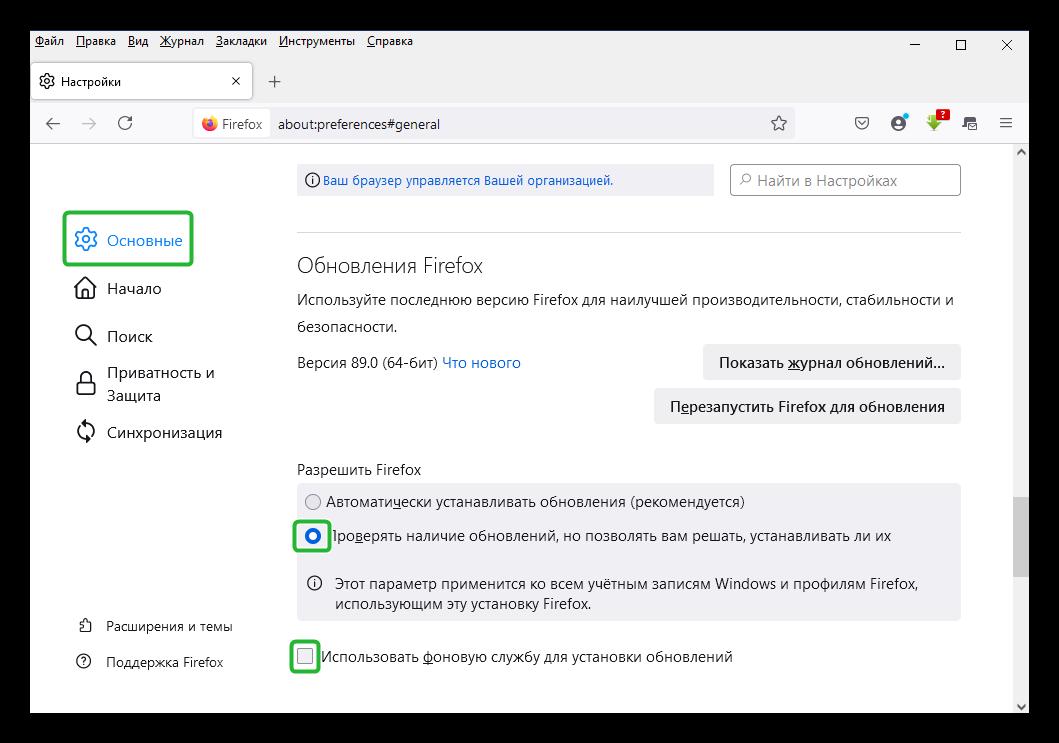 Настройки Mozilla Maintenance Service