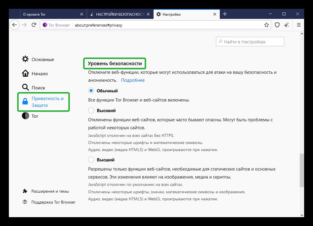 Настройки безопасности в Tor Browser
