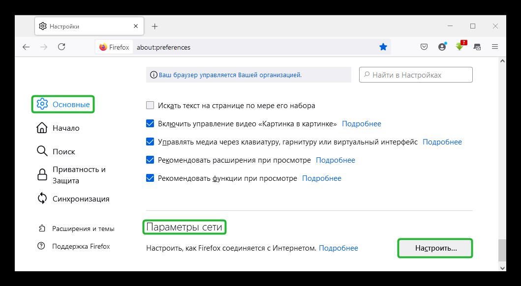 Настройки параметров сети в Mozilla Firefox