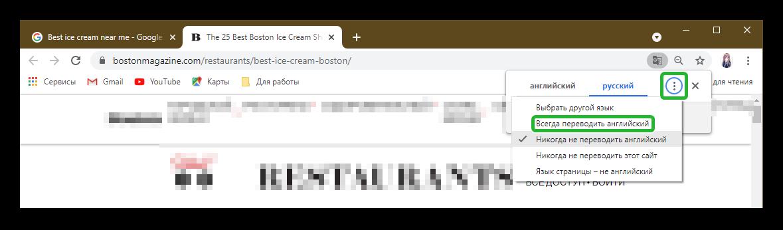 Настройки перевода отдельного сайта в Google Chrome