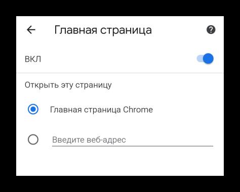 Настройки пункта Главная страница в Google Chrome на Android