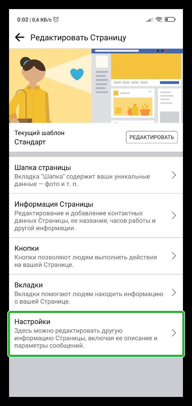 Настройки редактирования страницы в Фейсбуке в Телефоне