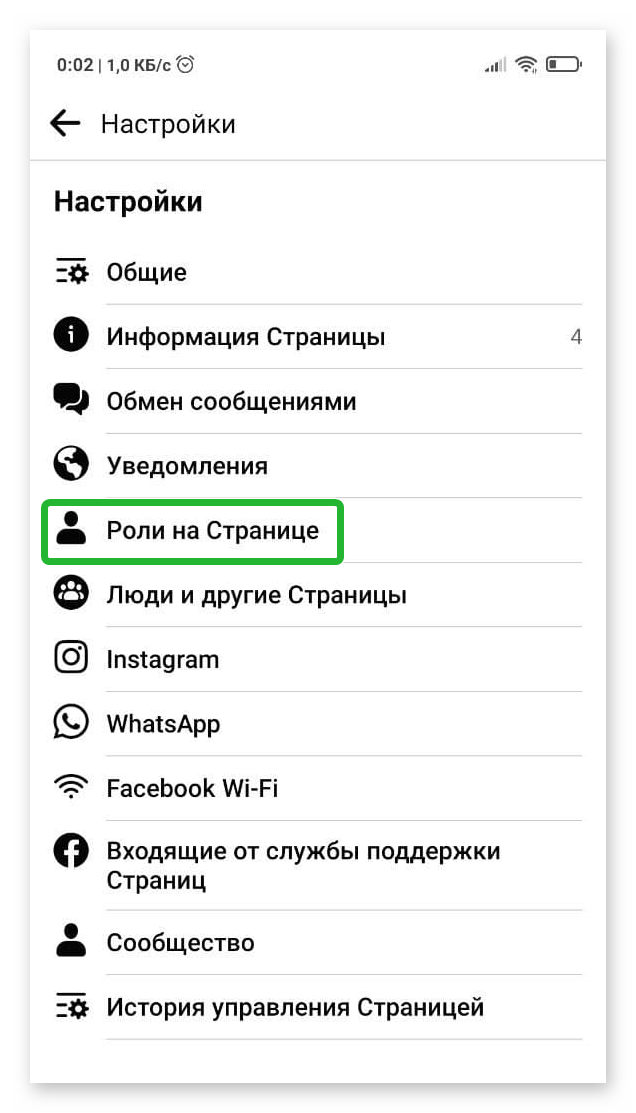 Настройки ролей на странице в Фейсбуке в телефоне