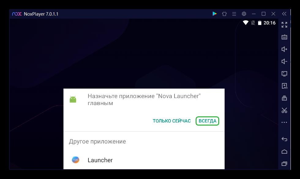 Назначить Nova Launcher в эмуляторе основным