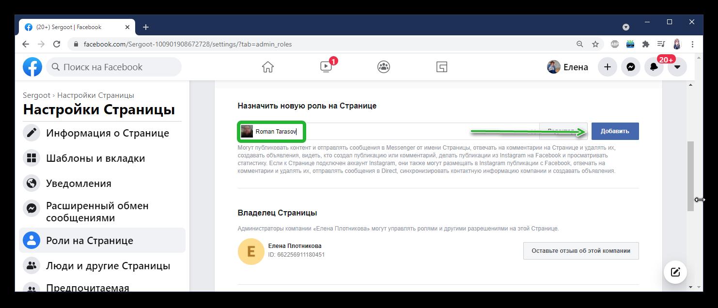 Назначить роль на странице в Facebook