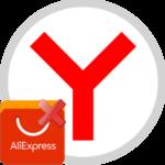 Не работает АлиЭкспресс в Яндекс.Браузере