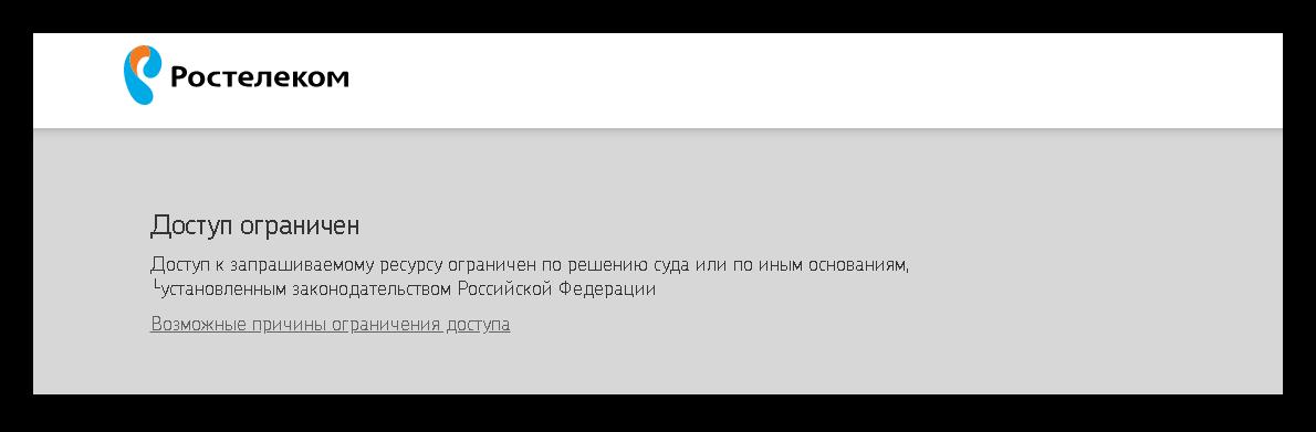Обход блокировки сайтов в Яндекс Браузере