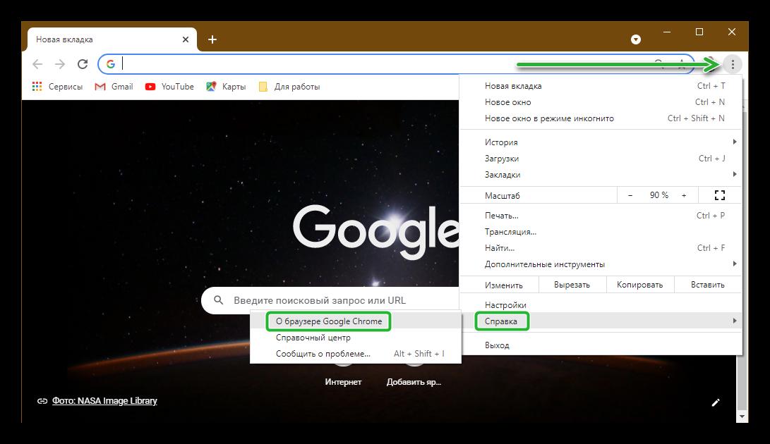 Обновить браузер Гугл Хром до последней версии