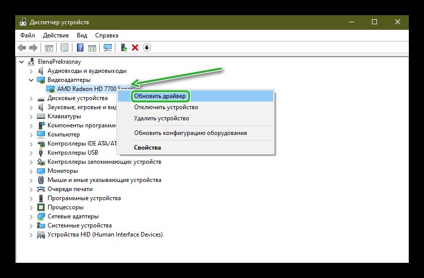 Обновить драйверы устройств в Windows