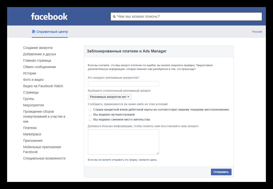 Обращение в поддержку при блокировке рекламных акаунтов в Фейсбуке